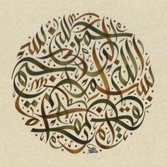 In the name of Allah (God), the Entirely Merciful, the Especially Merciful. - بسم الله الرحمن الرحيم Traditional Arabic calligraphy by Wissam Shawkat Bismillah Calligraphy, Arabic Calligraphy Art, Beautiful Calligraphy, Calligraphy Alphabet, Arabic Font, Magazine Art, Lettering, Arabesque, Arabic Design