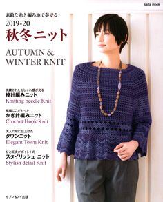 Japanese Knit and Crochet Ebook Pattern. Crochet Chart, Knit Crochet, Knitting Magazine, Crochet Magazine, Knitting Books, Crochet Books, Japanese Crochet, Dresses Uk, Tejidos