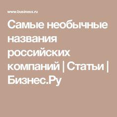 Самые необычные названия российских компаний | Статьи | Бизнес.Ру