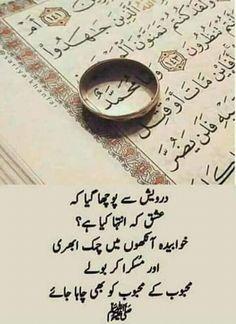 ﷺ, Islamic Images, Islamic Quotes, Islamic Dua, Islam Hadith, Islam Quran, Urdu Quotes, Quotations, I Need U, Noble Quran