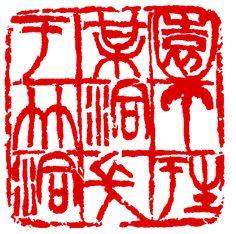 吳昌碩刻〔園丁生于梅洞長于竹洞〕,印面長寬為4.30X4.30cm