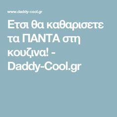 Ετσι θα καθαρισετε τα ΠΑΝΤΑ στη κουζινα! - Daddy-Cool.gr Clean House, Home Remedies, Cleaning Hacks, Household, Daddy, Blog, Deco, Google, Blogging