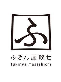 ふきん屋政七