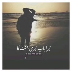 Love My Parents Quotes, Daughter Love Quotes, Love Songs For Him, Muslim Love Quotes, Love In Islam, Quran Quotes Love, Quran Quotes Inspirational, Beautiful Quran Verses, Beautiful Quotes About Allah
