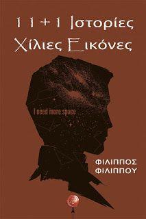 Αυτοέκδοση για συγγραφείς από Εκδόσεις Συμπαντικές Διαδρομές: Σημεία πώλησης των Εκδόσεων Συμπαντικές Διαδρομές ... Greece, Blog, Movies, Movie Posters, Greece Country, Films, Film Poster, Blogging, Cinema