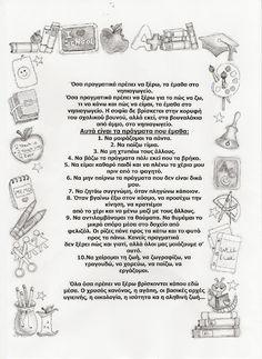 END OF YEAR~~kindergarten teacher ~~ΝΗΠΙΑΓΩΓΟΣ.....ΧΡΩΜΑΤΑ ΚΑΙ ΑΡΩΜΑΤΑ...: ΚΑΛΟΚΑΙΡΑΚΙ ,,ΕΧΕΙ Η ΚΑΡΔΙΑ ΜΟΥ