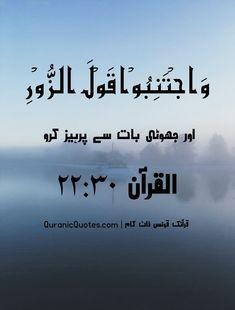 #10 The Quran 22:30 (Surah al-Haj) اور جھوٹی بات سے پرہیز کرو and avoid false statements. #Quran #quranic #quotes #verses #urdu #Allah #Religion #Islam #Muslim #inspiration #mercy #power #peace #Islamic #reminders