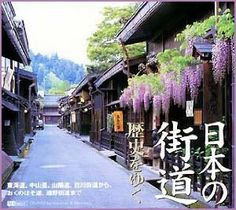 A wonderful resource listing the Kaido Roads in Japan (日本の街道): okan 往還 main road, kaidoo かいどう【海道】sea road