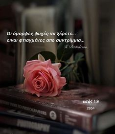 Greek Quotes, Inspiring Sayings