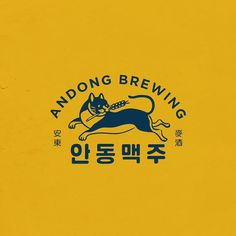 "Instagram의 join hyuk님: ""#로고디자인#logodesin #graphicdesign #brewingbeer #brewing 맥주 마실수록 살이 빠지면 좋겠다"" Logos, Typography Logo, Logo Branding, Lettering, Tee Design, Logo Design, Tampons, Animal Logo, Looks Cool"