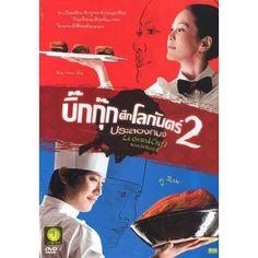 Le Grand Chef 2 Kimchi Battle (Korean Movie Dvd Korean/ Thai Audio with Good English/ Thai Sub, Thai Version): Kim Jung Eun, Jin Goo, Wang Ji Hye: Movies & TV