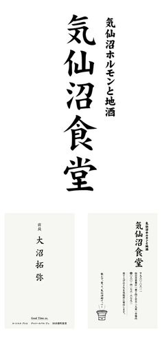 気仙沼食堂