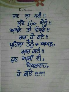 Short Quotes, True Quotes, Best Quotes, Qoutes, Punjabi Attitude Quotes, Punjabi Love Quotes, Feeling Hurt Quotes, Quotes About Haters, Missing Quotes