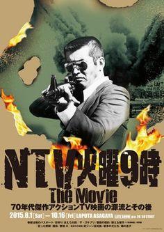 NTVpm9.jpg 275×389 ピクセル