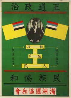 満洲国関連のポスターまとめ - Togetter Retro Advertising, Retro Ads, Vintage Ads, Meiji Restoration, Japan Today, Funny Ads, Japanese Poster, Poster Ads, Nose Art