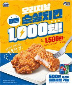 Food Graphic Design, Food Menu Design, Food Poster Design, Pop Design, Pop Up Banner, Food Banner, Food Advertising, Advertising Design, Food Promotion