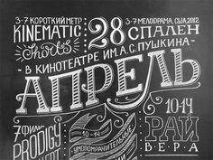 30 Creative Chalk Typography Artwork for Inspiration - Smashfreakz