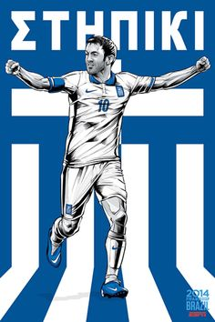 Grecia - Greece, Afiches fútbol Copa Mundial Brasil 2014 / World Cup posters by Cristiano Siqueira