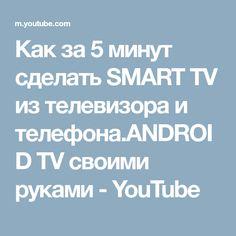 Как за 5 минут сделать SMART TV из телевизора и телефона.ANDROID TV своими руками - YouTube