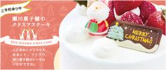 瀬川菓子舗のクリスマスケーキ2013|福岡県宮若市の小さなお菓子屋 瀬川菓子舗