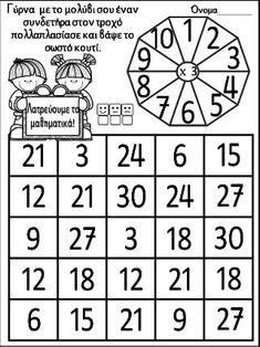 Η προπαίδεια. Παίζω και μαθαίνω την προπαίδεια. Παιχνίδια μαθηματικών… Kids Homework, Multiplication, Fun Activities, Teacher, Messages, Maths, Words, School, Crafts