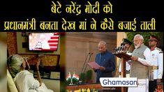 बेटे नरेंद्र मोदी को प्रधानमंत्री बनता देख मां ने कैसे बजाई ताली Political News, Politics, Baseball Cards, Sports, Hs Sports, Sport