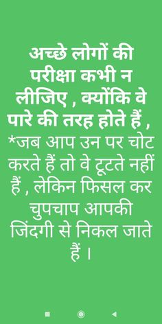 Quotes Discover Business Quotes In Hindi Success Quotes Apj Quotes, Desi Quotes, Comedy Quotes, Words Quotes, Love Quotes, Buddha Quotes Inspirational, Motivational Picture Quotes, Inspirational Quotes Pictures, Spiritual Quotes