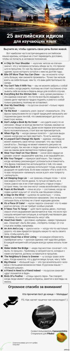 25 английских идиом для изучающих язык