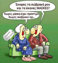 Greek Beauty, Funny Greek, Good Night Image, Greek Quotes, Funny Cartoons, Lol, Funny Pictures, Funny Quotes, Jokes