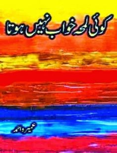 Mehr Un Nissa Novel By Nimra Ahmed Pdf
