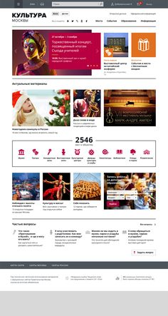 Культура Москвы Web Design, Website Design Layout, Web Layout, Layout Design, Application Mobile, Web Development, Wordpress Theme, Magazines, Internet