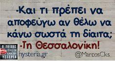 Thessaloniki, Greek Quotes, True Words, Funny Photos, Jokes, Lol, Humor, Sayings, My Love