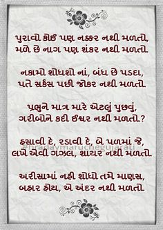 Gujrati Line With Gr8 Meaning