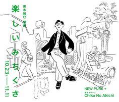 New Pure - Masami Kuroki
