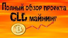 CLD обзор майнинга криптовалюты.  Как заработать в интернете.