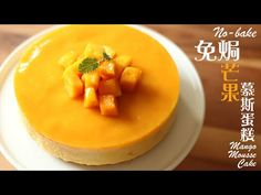 [為食派] 免焗芒果慕斯蛋糕 No-bake Mango Mousse Cake Mango Mousse Cake, Choc Mousse, Mango Cheesecake, Mango Cake, Gluten Free Cheesecake, Cotton Cheesecake, Japanese Cake, Japanese Cotton, Bicycle Cake