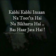 Bilkul sae kaha .. Main kabi kabhar bilkullll har jati hoon .. K now I m done :) finish ... Na tooti hoon aur na hi bikhri hoon ... Just lost :(