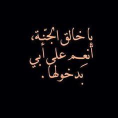 اللهم امين Father Daughter Love Quotes, I Love My Father, My Love, Quran Quotes, Arabic Quotes, Islamic Quotes, Words Quotes, Life Quotes, Quotes To Live By