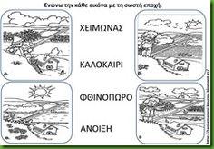 Seasons, Learning, Greek, Kids, Crafts, Play, School, Young Children, Boys