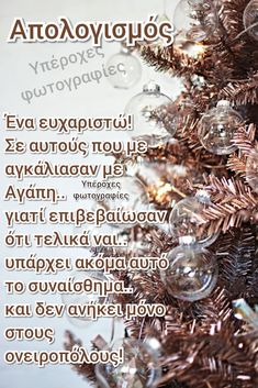 Good Morning Quotes, Merry Christmas, Holiday Decor, Merry Little Christmas, Wish You Merry Christmas