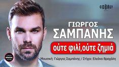 Γιώργος Σαμπάνης - Ούτε φιλί, ούτε ζημιά / Sabanis - Oute fili, oute zimia / Official Releases - YouTube