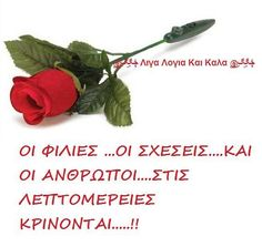 Truth Hurts, It Hurts, Big Words, Greek Quotes, My Life, Facebook, Truth Hurts Quotes, Great Words