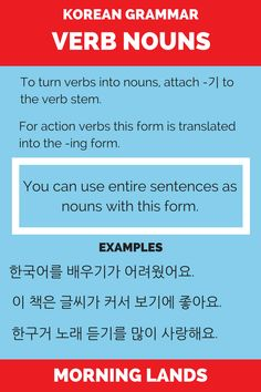 In English it is easy to use a verb as a noun. In Korean it is also possible to use verbs as nouns. Better yet it is very easy to do so, unlike the hassle you need to go through to turn a verb into a noun modifier. In fact the thing we are going to discuss now will make it possible to easily use entire sentences as nouns. #LearnKorean #Korean #한국어