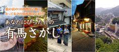 有馬温泉#行きたい所#行ってみたい所#兵庫県#旅行#観光