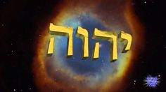 """The Creator's name is not """"god"""" and it is not """"lord"""". Learn God's true name in Hebrew. For more info: http://www.worldslastchance.com/ Official WLC Channel: ..."""