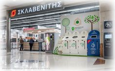 """""""GREEN SPOT'' RECYCLING PROJECT / DESIGNED BY: PI-O CREATIVE LAB"""