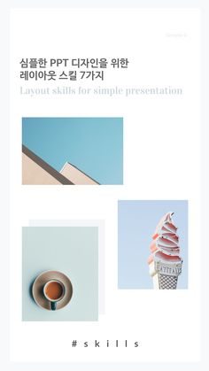 7 Layout skills for simple PPT design Ppt Design, Layout Design, Web Inspiration, Type Setting, Editorial Design, Simple Designs, Presentation, Simple Drawings, Editorial Layout