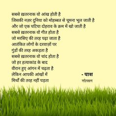 Punjabi Poet Paash Indian Literature, Poet