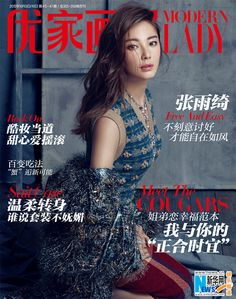 Zhang Yuqi poses for fashion magazine | China Entertainment News 张雨绮