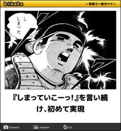 【ボケ】『しまっていこーっ!』を言い続け、初めて実現 - ボケて(bokete)